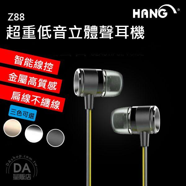 《3C任選三件9折》HANG Z88 重低音立體聲 3.5mm 扁線 鋁合金 入耳 耳機 灰色(W96-0119)