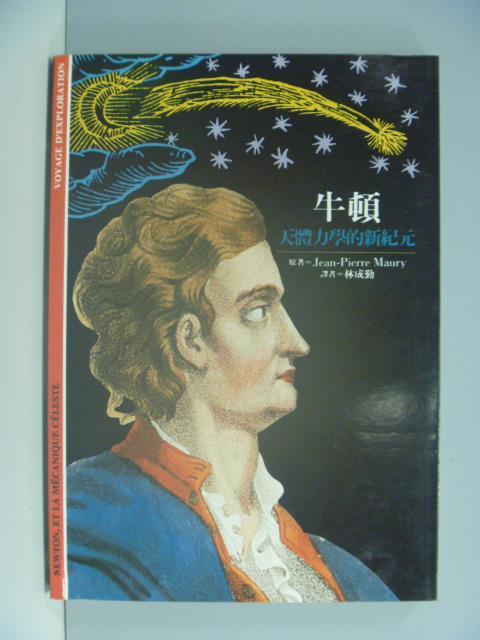 【書寶二手書T1/傳記_ISI】牛頓-天體力學的新紀元_林成勤, Jean Pierre