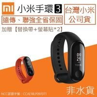 小米Xiaomi,小米手環3推薦到含稅開發票,小米手環3【聯強、小米之家1年保固=才是台灣小米公司貨】、【賣家保固=是水貨】贈品x3件