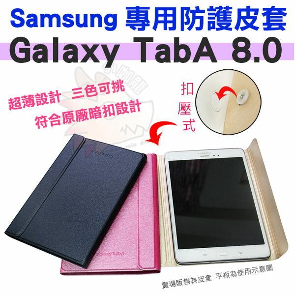 【小咖龍賣場】 三星 Samsung Galaxy Tab A 8.0 扣壓式 皮套 SM-T355C SM-P355Y 桃紅 黑色 金色