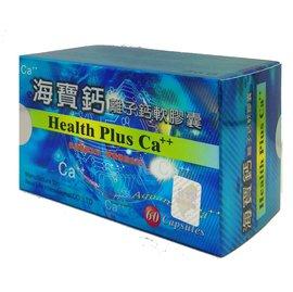 藥聯海寶鈣離子鈣軟膠囊 60顆/盒◆德瑞健康家◆