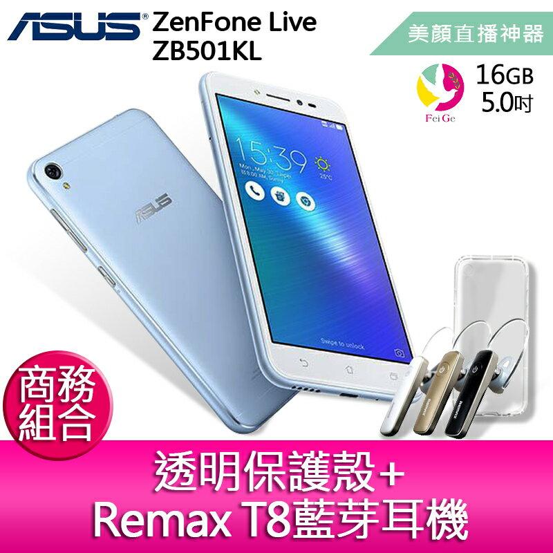 ★下單再賺10倍點數★ 分期0利率 華碩ASUS ZenFone Live ZB501KL 智慧型手機 『贈Remax T8藍芽耳機+透明保護殼*1』