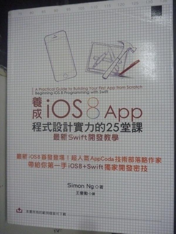 【書寶二手書T9/電腦_QJL】養成iOS8 App程式設計實力的25堂課:最新Swift開發教學_Simon Ng