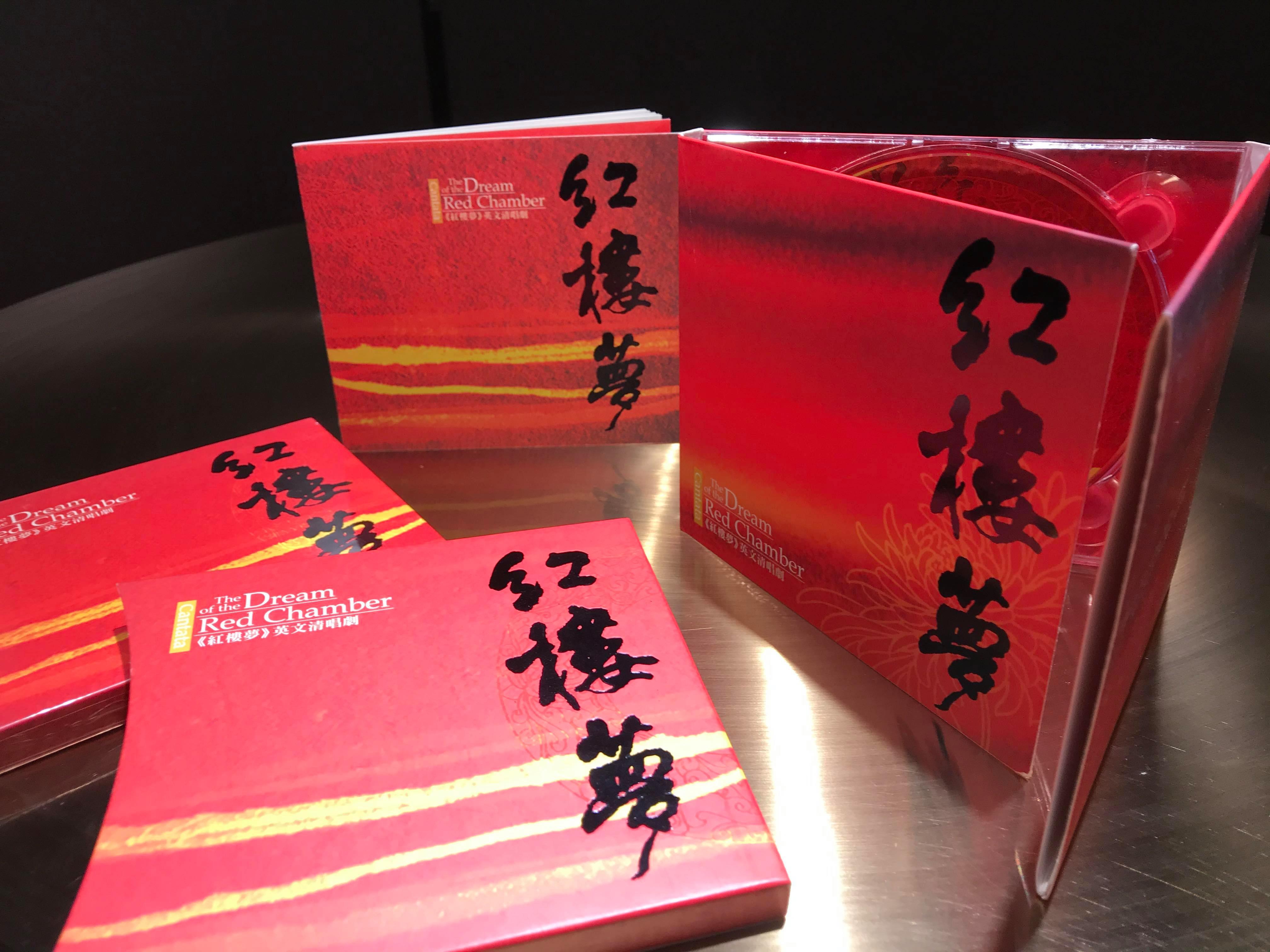 【音樂相關商品】台大合唱團《紅樓夢》CD  指揮|連芳貝 曲|劉新誠 詞|陳煒智