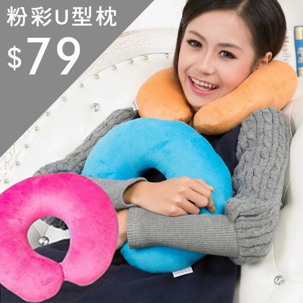 粉彩U型枕 (不挑色)