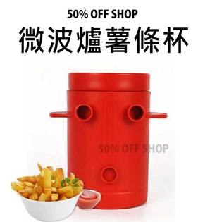 50 OFF SHOP:50%OFFSHOPJiffyFries微波爐薯條杯【AT037422DN】