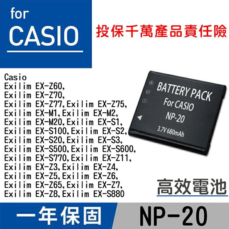 特價款@攝彩@Casio NP-20 電池 Exilim EX-S20 EX-S3 EX-S500 EX-S600
