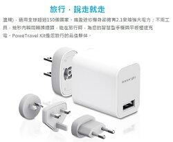 台達電 Innergie PowerTravel Kit 10瓦USB旅行萬用充電組★★★全新原廠公司貨含稅附發票★★★