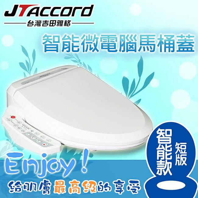 【台灣吉田】智能微電腦馬桶蓋-短版/JT-200A-S