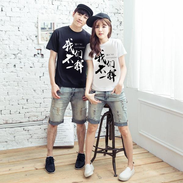 T恤 情侶裝 客製化 MIT台灣製純棉短T 班服◆快速出貨◆獨家配對情侶裝.我們不一樣【Y0751】可單買.艾咪E舖 2