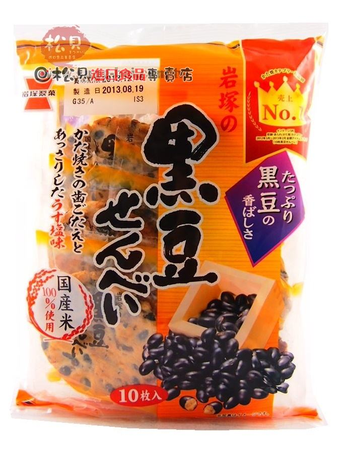 岩塚黑豆米果10枚168g【4901037705905】