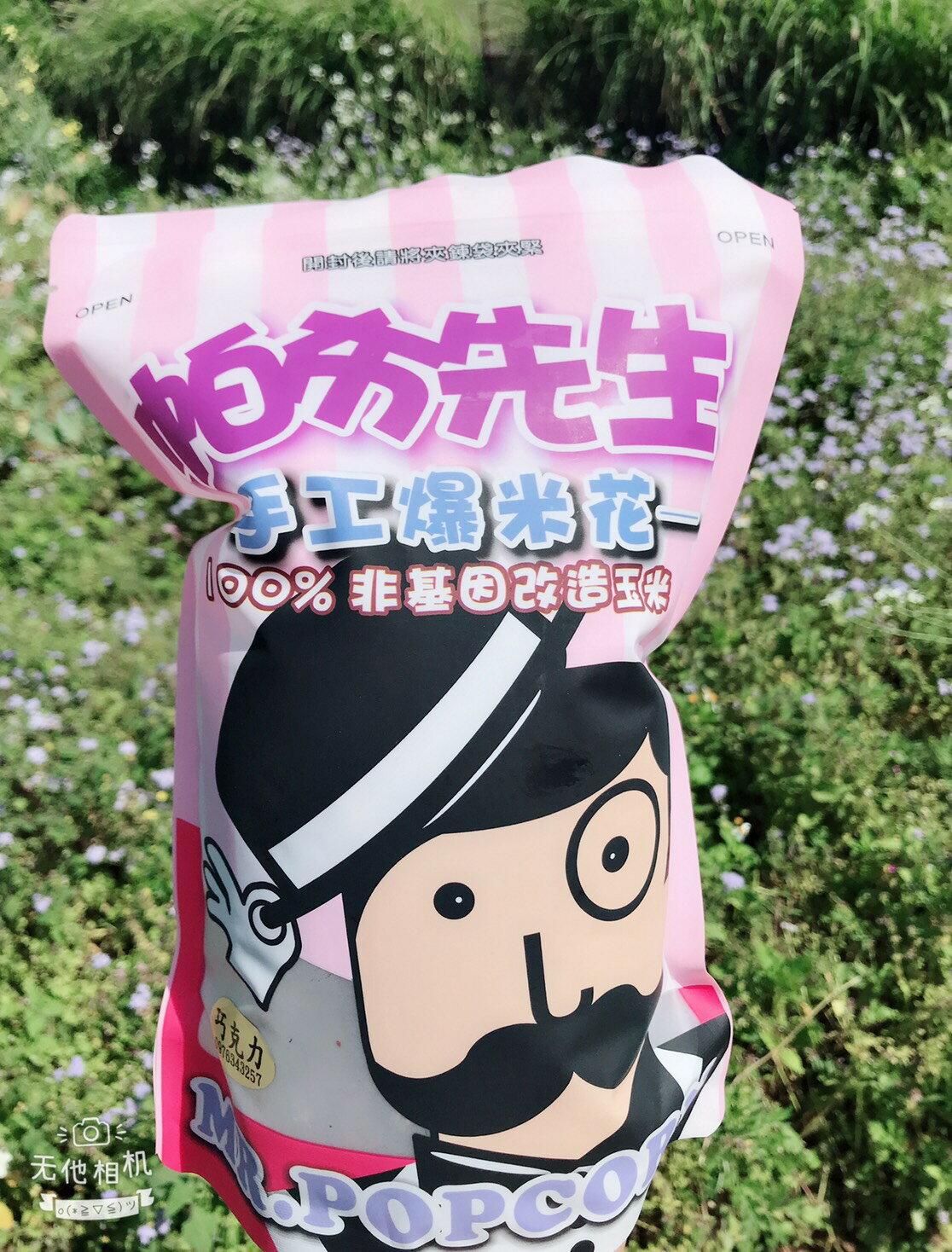 帕布先生手工爆米花經典美式原味(奶素)180g