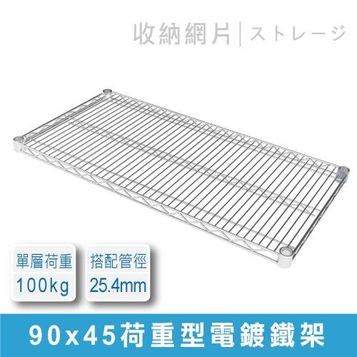 尚時 90x45公分荷重型電鍍網片 (GRP9045CR)