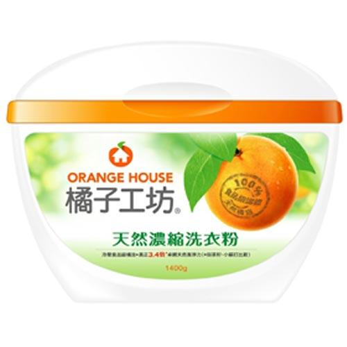 橘子工坊天然濃縮洗衣粉深層潔淨1400g