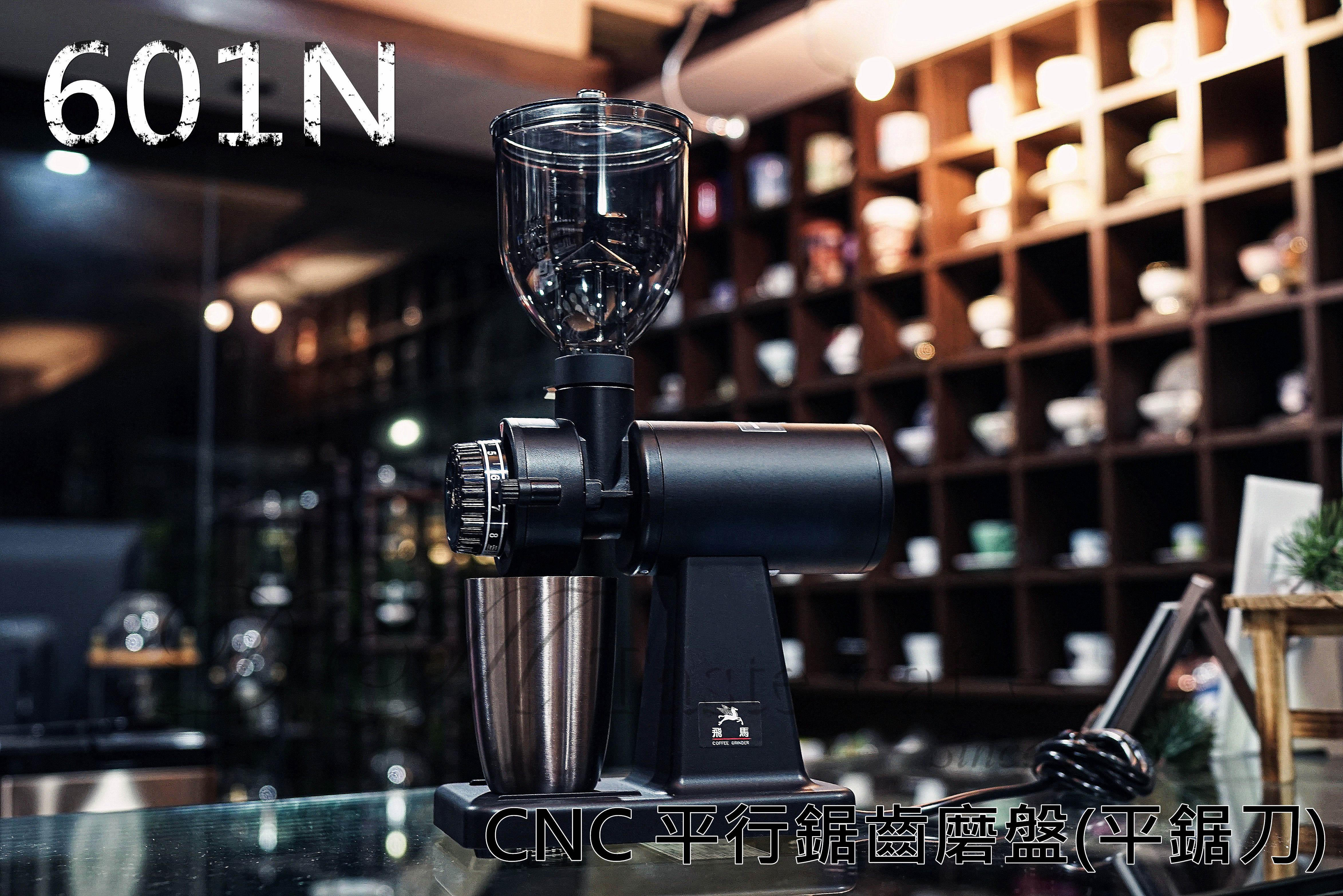【原廠保固】飛馬牌 CNC 平鋸刀 601N 小飛馬 半磅 咖啡 電動 磨豆機
