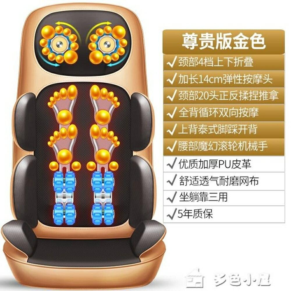 電動按摩椅家用全自動全身小型4d揉捏振動多功能老年人頸椎按摩器   領券下定更優惠