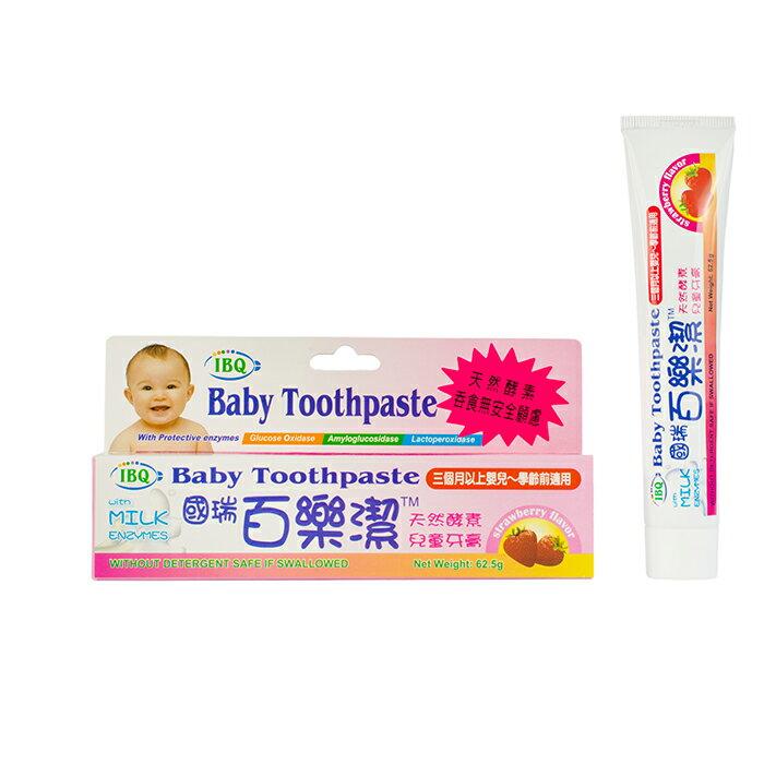 國瑞 - 百樂潔天然酵素兒童牙膏 62.5g