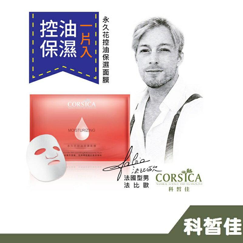 CORSICA 科皙佳 永久花控油保濕面膜(單片入)【RH shop】