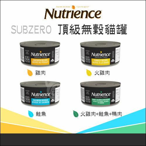 Nutrience 紐崔斯〔SUBZERO頂級無穀貓罐,4種口味,85g〕(單罐)