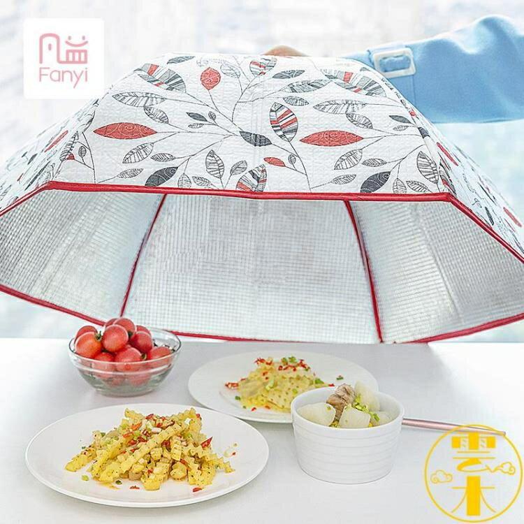 飯菜罩 2個裝 菜罩食物罩家用折疊保溫罩防塵飯罩【天天特賣工廠店】