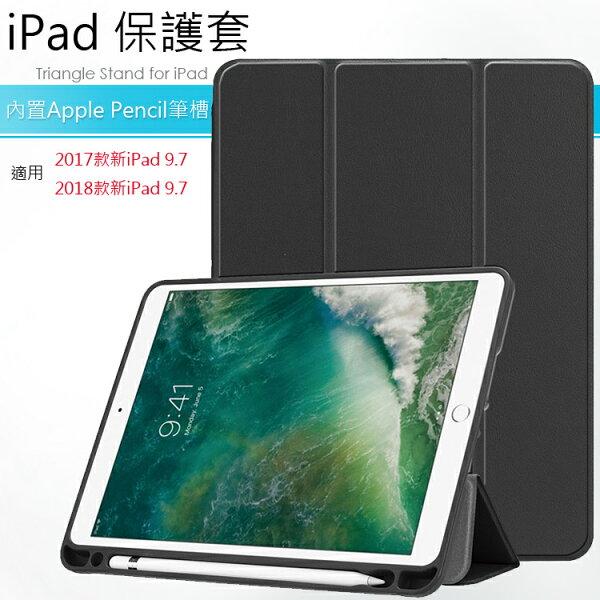AppleiPad(20182017)9.7吋帶筆槽防摔平板保護套磁吸上蓋三折側掀皮套超薄保護套智慧休眠適用A1822A1823A1893A1954