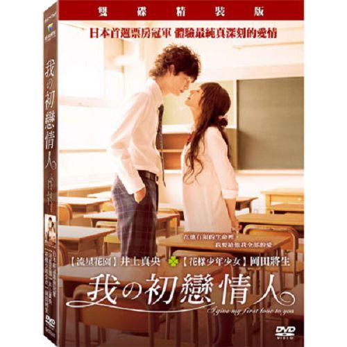 我的初戀情人DVD(雙碟精裝版)