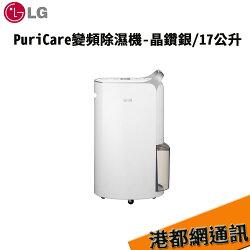 【原廠貨】LG 樂金 PuriCare變頻除濕機-晶鑽銀/17公升 WiFi版 奈米離子變頻除濕機