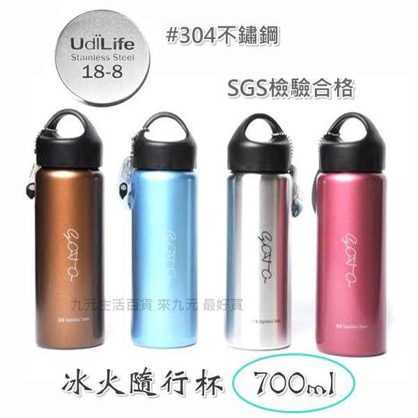 【九元生活百貨】冰火隨行杯/700ml #304不鏽鋼 保溫杯 保溫瓶