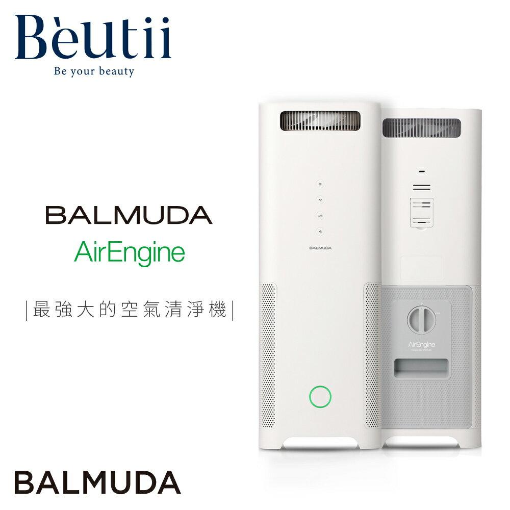 【贈手沖壺】BALMUDA 百慕達 AirEngine 空氣清淨機 ( 白 x 灰 ) 可過濾病毒 細菌 - 限時優惠好康折扣