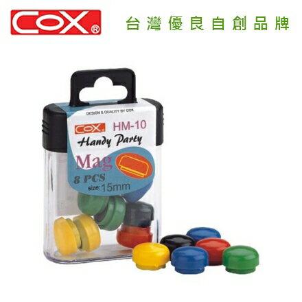 COX 三燕 HM-10 15mm彩色磁鐵 / 盒