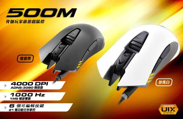 COUGAR美洲獅500M電競滑鼠電競滑鼠電競鼠遊戲滑鼠遊戲鼠電腦滑鼠【迪特軍】