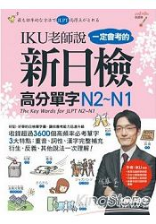 IKU老師說一定會考的新日檢高分單字N2~N1  學習版