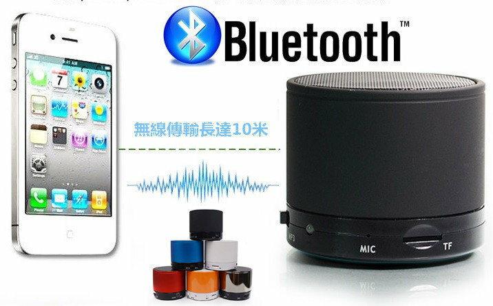高階版S10 帶麥克風的無線藍芽喇叭 重低音喇叭 免持接聽 TF插卡音箱 藍芽喇叭 藍牙音響 iphone 6 無線