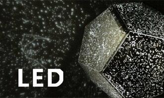 LED加亮版【可插直流電】○大人的科學○ 第四代 送電源&星座手冊 炫彩四季星空投影儀投影機 天體投射燈 夜燈 星空燈