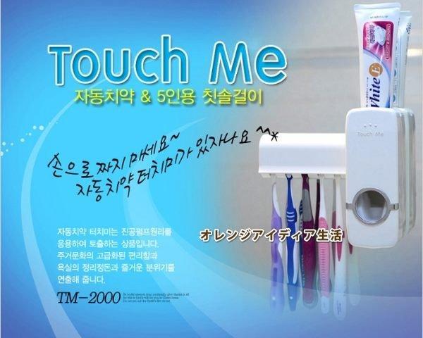 聖誕交換禮物◎送禮自用◎真空全自動擠牙膏器 touch me 風靡韓國 贈5位牙刷架 懶人擠牙膏 伸手牙膏就來