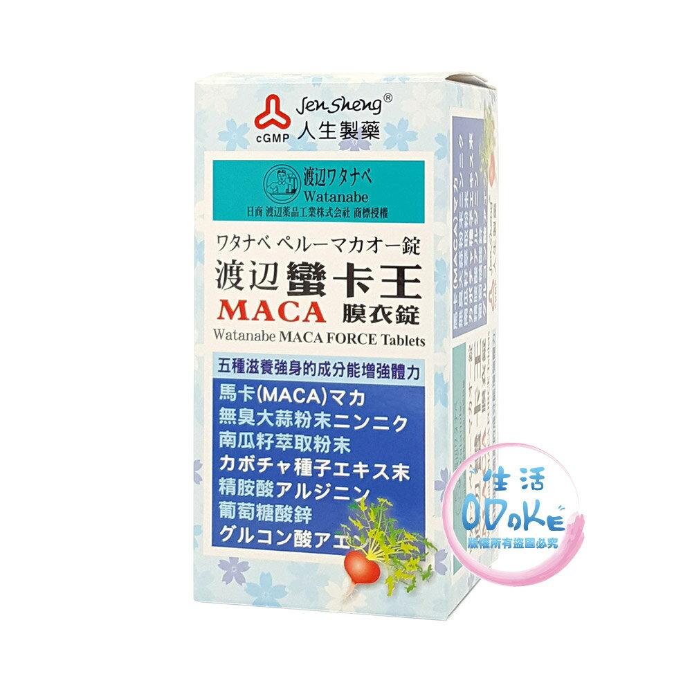 渡邊蠻卡王膜衣錠 80錠 MACA 人生製藥 台灣製造 保健食品 健康補助食品【生活ODOKE】