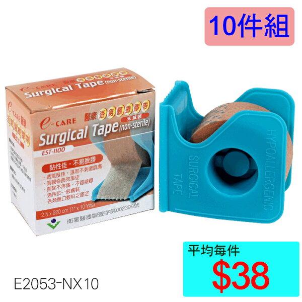 【醫康生活家】E-CARE醫康醫療通氣膠帶(膚色)有台1吋(單入盒)►►10件組