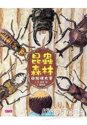 昆蟲森林1:相撲大賽