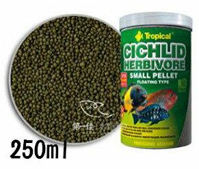 [第一佳水族寵物]波蘭德比克Tropical藻食性慈鯛揚色顆粒[250ml]免運(增豔色彩並促進食慾)