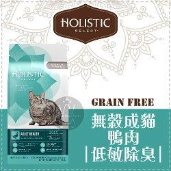 Holistic Select活力滋〔鴨肉低敏除臭配方,無穀成貓,11.5磅〕