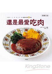 還是最愛吃肉-精選牛、羊、豬、雞、鴨、豬肉美味料理70道