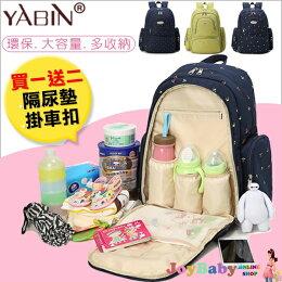 後背包媽媽包 台灣總代理 大容量 JoyBaby