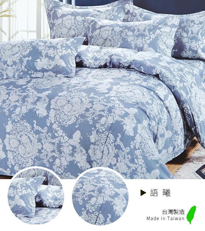 舒柔棉磨毛超細纖維5尺雙人三件式床包_語曦_天絲絨/天鵝絨《GiGi居家寢飾生活館》