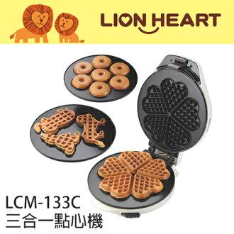 Lion 獅子心 LCM-133C 三合一點心機