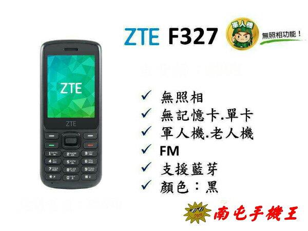 ※南屯手機王※中興 ZTE F327 無記憶卡 無照相 適合軍人機 科技業 老人機【宅配免運費】