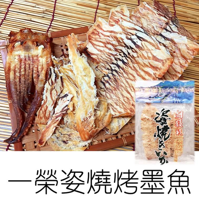 【一榮】姿燒烤墨魚2枚入 60g 朝獲れ 姿焼きいか 3.18-4 / 7店休 暫停出貨 0