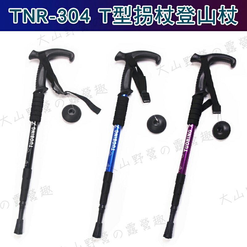 【露營趣】中和安坑 TNR-304 T型拐杖登山杖 鋁合金登山杖 輕量登山杖 避震登山杖 健行杖 鎢鋼杖尖 350g