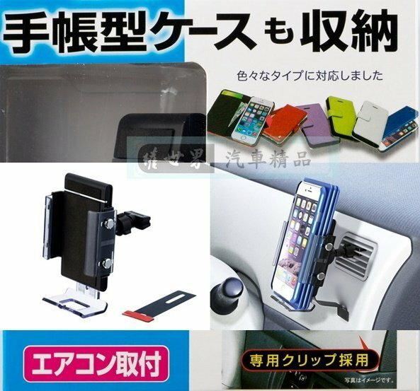 權世界@汽車用品 日本SEIKO冷氣出風口夾式 儀表板黏貼輔助 智慧型手機架(適用掀蓋式手機保護套) EC-175
