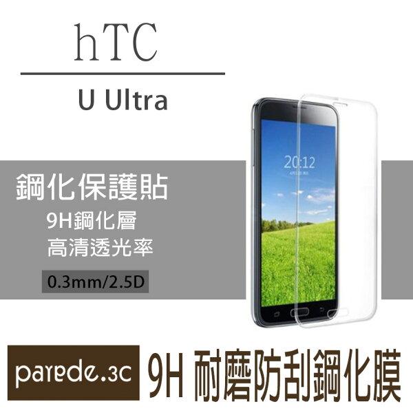 HTCUUltra9H鋼化玻璃膜螢幕保護貼貼膜手機螢幕貼保護貼【Parade.3C派瑞德】