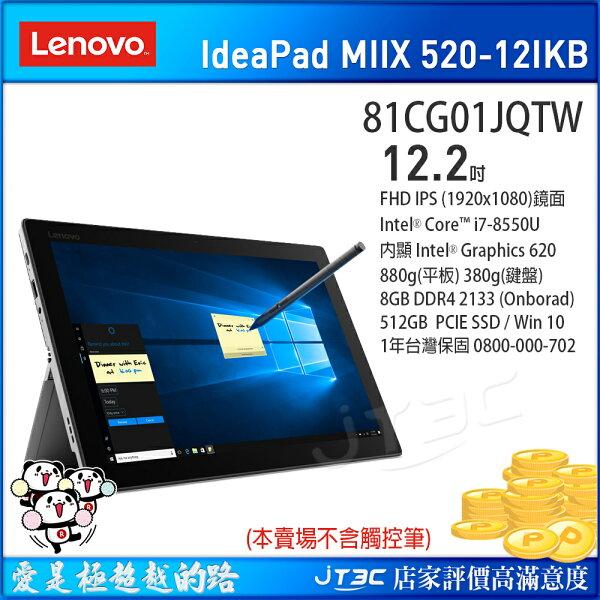 【滿3千15%回饋】Lenovo聯想IdeaPadMIIX520-12IKB81CG01JQTW(i7-8550U8G512GBPCIeSSDW10)平板筆記型電腦《430前加贈原廠觸控筆》《附原廠電腦包》《全新原廠保固》※回饋最高2000點